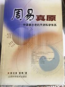 周易真原:中国最古老的天学科学体系