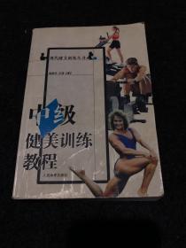 中级健美训练教程(一版一印)