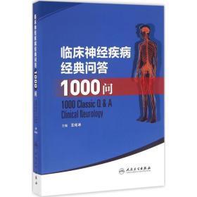 �R床神�疾病▲�典��答1000��