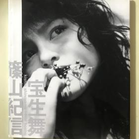 《宝生舞》筱山纪信