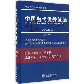 中國當代優秀律師(2015年卷)
