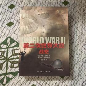第二次世界大战战史  扉页撕了