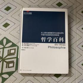 哲学百科  精装  扉页撕了