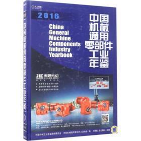 中国机械通用零部件工业年鉴2016