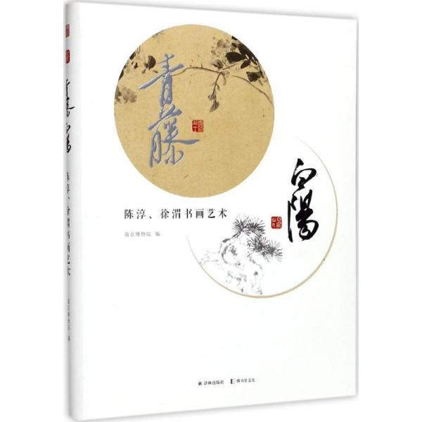 青藤白阳--陈淳、徐渭书画艺术
