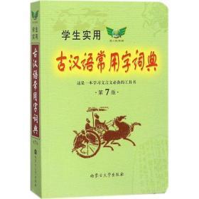 学生实用古汉语常用字词典 汉语工具书 冯蒸 主编