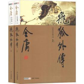 飛狐外傳(新修珍藏本)(2冊) 武俠小說 金庸