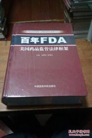 百年FDA美国药品监管法律框架