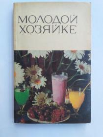 年轻的女主人烹饪手册
