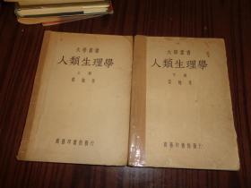 (大学丛书)人类生理学(上下全两册)