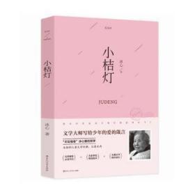 全新正版圖書 小桔燈  冰心 百花洲文藝出版社 9787550032521 簡閱書城