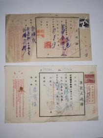 抗战后方重庆,川康平民商业银行往来票据,都贴有税票,公司商号收款担保商业往来经济信息多,10份500元A