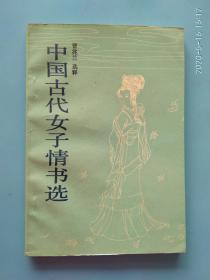 中国古代女子情书选