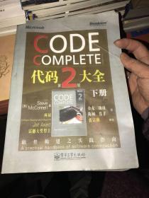 代码大全(第2版)下册
