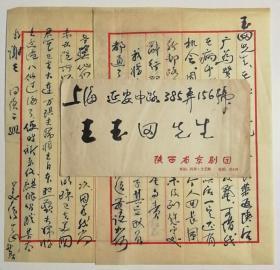 【王玉田旧藏】1988年时任陕西京剧团团长史美强手写16开毛笔信2页,书法漂亮,内容极有价值