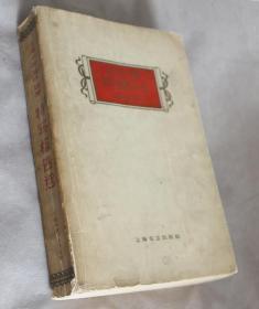 上海十年文学选集 特写报告选 1959年一版一印 十七年书