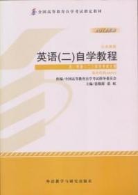 0015英语二自学教程 2012版 张敬源 英语二自考00015教材