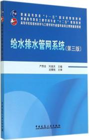 给水排水管网系统 严煦世 第三版3 中国建筑工业出版社