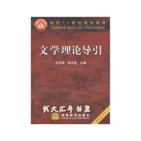 正版 文学理论导引 王先霈 高等教育 9787040171853