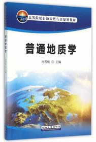 普通地质学 肖传桃 石油工业出版社 9787518311026