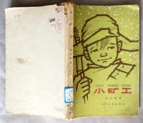 小矿工 1962年二版一印 十七年书