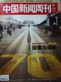 中国新闻周刊 2019年23期