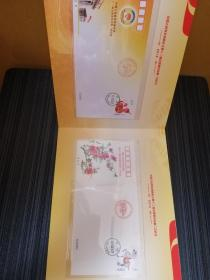 中国人民政治协商会议第十二届全国委员会(会议纪念邮票)2013一2017