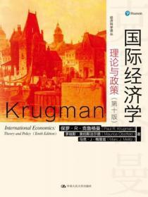 国际经济学理论与政策-(第十版) 9787300227108 克鲁格曼 中国人民大学出版社 2016年05月