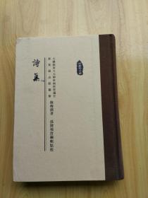 陈公梅湖文献选十五之十四 诗集