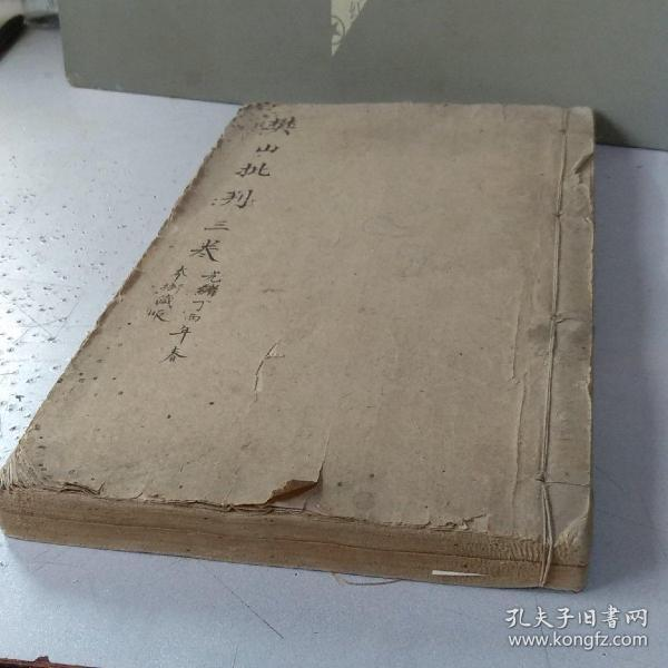 《樊山批判》两册合订三卷
