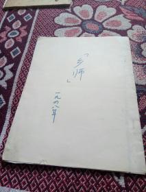 ���藉���℃����: 涔″�锛�1948骞达�褰卞�版��