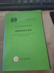 中国工程建设协会标准 钢管结构技术规程