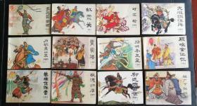 中国十大套书精美连环画兴唐传