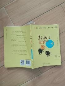 新语文读本 小学卷1(第四版)