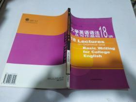 大学英语语法及写作基础18讲