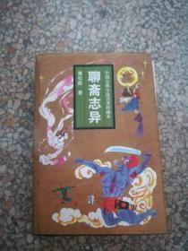 (正版11)中国古典小说名著珍藏本:聊斋志异9787805289960