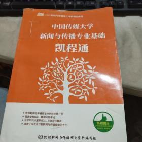 中国传媒大学新闻与传播专业基础凯程通