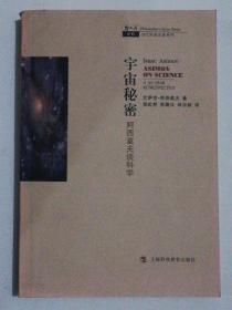 宇宙秘密:阿西莫夫谈科学