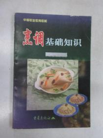 烹调基础知识