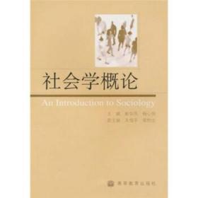 社會學概論 彭華民 楊心恒 高等教育出版社 9787040199185