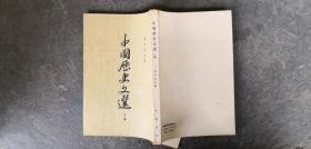 中国历史文选 上册