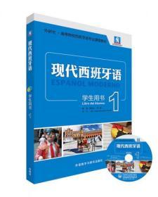 现代西班牙语(学生用书)(1)