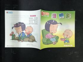 父母必读 阿毛好习惯 爱妈妈 2010.05