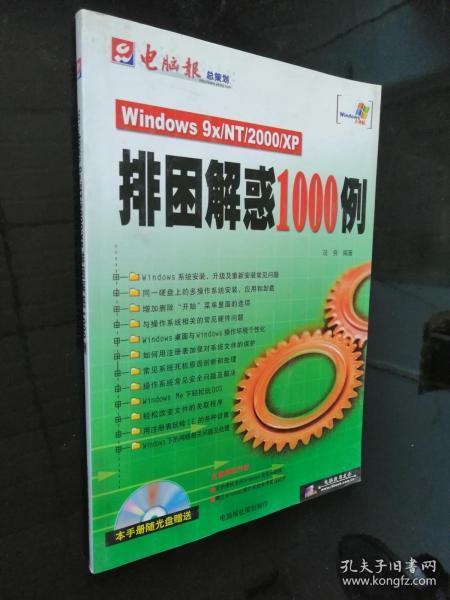 Windows排困解惑1000例