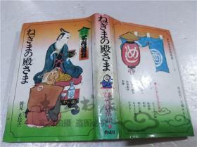 原版日本日文书 ねぎまの殿さま 能见正比古 株式会社偕成社 1980年4月 32开硬精装