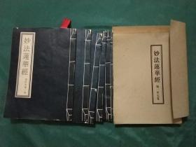 线装本《妙法莲华经》((冠科本第一至七卷)全七册】已核对不缺页