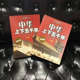 中华上下五千年:上下册 符文军 两本合售