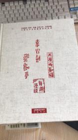 素心剑 后改名连城诀 金庸旧版 东南亚周刊连载集结本 布面精装。有的开胶