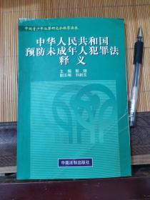 中华人民共和国预防未成年人犯罪法释义
