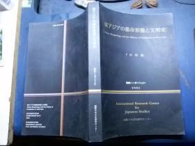 东アジアの都市形态と文明史
